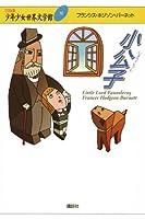 小公子 (21世紀版・少年少女世界文学館 第10巻)