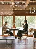 「暮らしのまんなか」からはじめるインテリア (VOL.13) (別冊天然生活―CHIKYU-MARU MOOK) (ムック) (CHIKYU-MARU MOOK 別冊天然生活) (大型本) [大型本] 画像