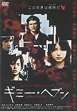 ギミー・ヘブン スタンダード・エディション [DVD]