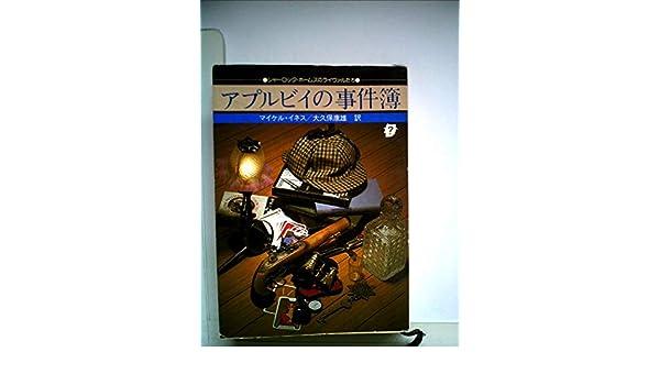 アプルビイの事件簿 (1978年) (...