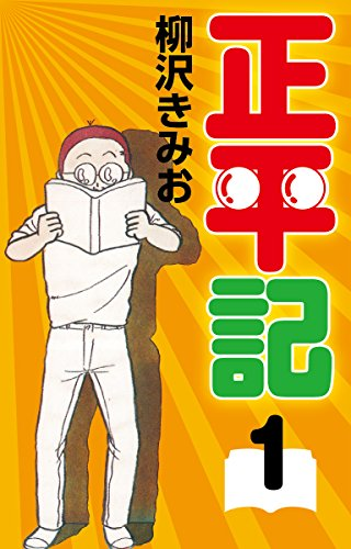 正平記(1) | 柳沢きみお | マン...