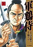 軍鶏侍 (1) (SPコミックス)