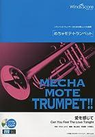 [ピアノ伴奏・デモ演奏 CD付] 愛を感じて(トランペットソロ WMP-13-003)