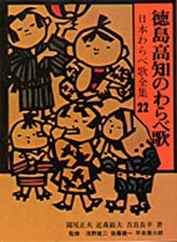 徳島・高知のわらべ歌 (日本わらべ歌全集22)