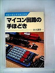 マイコン回路の手ほどき (ホビーエレクトロニクス (13))