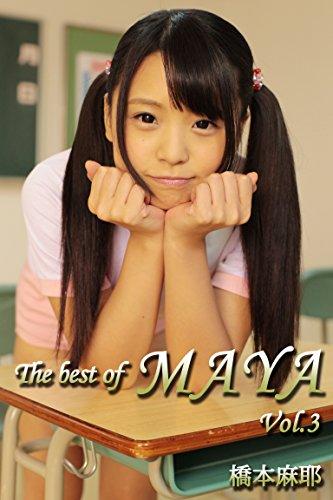 The best of MAYA Vol.3 / 橋本麻耶 MAX-Aシリーズ thumbnail