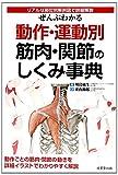 ぜんぶわかる動作・運動別 筋肉・関節のしくみ事典―リアルな部位別解剖図で詳細解説