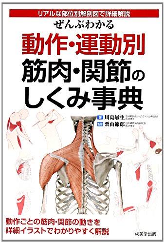 ぜんぶわかる動作・運動別 筋肉・関節のしくみ事典―リアルな部位別解剖図で詳細解説の詳細を見る
