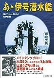 あゝ伊号潜水艦 (光人社NF文庫)
