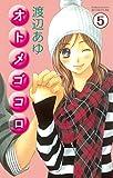 オトメゴコロ 分冊版(5) (別冊フレンドコミックス)