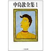 中島敦全集〈1〉 (ちくま文庫)