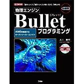 物理エンジン Bulletプログラミング (I・O BOOKS)