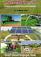 Krishi Abhiyantriki ke Mool Sidhanth (Elements of Agricultural Engineering) [Paperback] Dr. Jagdishwar Sahay