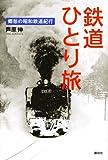 鉄道ひとり旅 郷愁の昭和鉄道紀行 (The New Fifties)