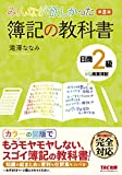 みんなが欲しかった 簿記の教科書 日商2級 商業簿記 第8版 (みんなが欲しかったシリーズ)