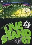 YOSHIMOTO PRESENTS LIVE STAND 07 0430 [DVD]