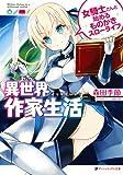 異世界作家生活 女騎士さんと始めるものかきスローライフ