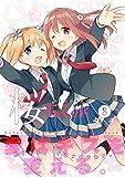桜Trick (8) (まんがタイムKRコミックス) 画像