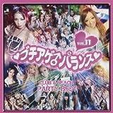 ブチアゲ♂パランス#11(DVD付) ユーチューブ 音楽 試聴