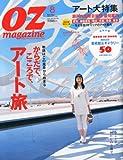 OZ magazine (オズ・マガジン) 2010年 08月号 [雑誌]