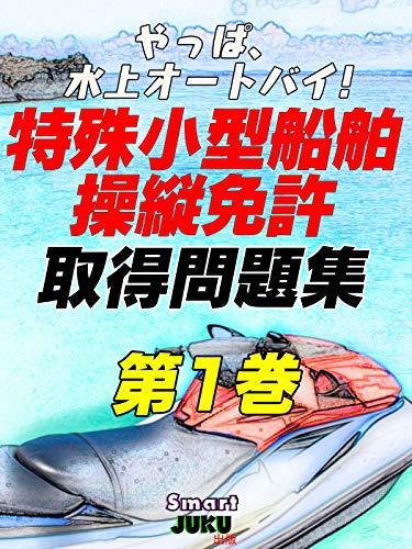 やっぱ、水上オートバイ! 特殊小型船舶操縦士免許 取得問題集  第1巻