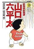 総務部総務課 山口六平太(78) (ビッグコミックス)