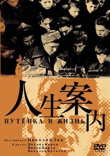 人生案内 [DVD]