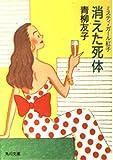 消えた死体―ミスティ・ガール紅子 (角川文庫)