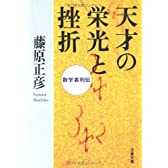天才の栄光と挫折―数学者列伝 (文春文庫)
