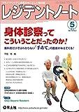 レジデントノート 2016年5月号 Vol.18 No.3 身体診察ってこういうことだったのか! 〜教科書だけではわからない「手あて」の医療がみえてくる!