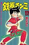 鉄拳チンミ(17) (月刊少年マガジンコミックス)