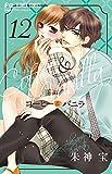 コーヒー&バニラ (12) (フラワーコミックス) (Cheeseフラワーコミックス)