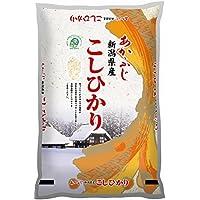 【精米】新潟県産 白米 こしひかり 5kg 平成30年産