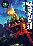 帰還兵の戦場2 (軌道エレベーターの下で) (創元SF文庫)