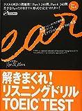 解きまくれ!リスニングドリル—TOEIC TEST Part3&4 (イ・イクフンのStep by Step講座)