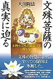 文殊菩薩の真実に迫る 本物の文殊菩薩霊言を探して 公開霊言シリーズ