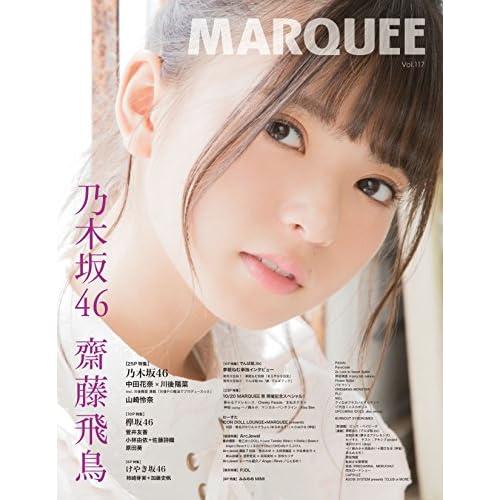 MARQUEE Vol.117 特集:乃木坂46 齋藤飛鳥 中田花奈×川後陽菜 山崎怜奈 欅