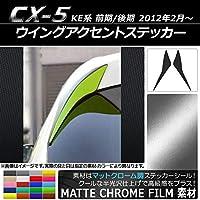 AP ウイングアクセントステッカー マットクローム調 マツダ CX-5 KE系 前期/後期 2012年02月~ ホワイト AP-MTCR433-WH 入数:1セット(2枚)