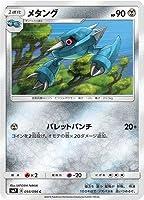 ポケモンカードゲーム/PK-SM7-054 メタング C