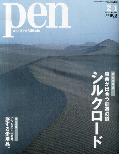 Pen (ペン) 2014年 2/1号 [シルクロード]の詳細を見る