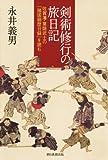 剣術修行の旅日記 佐賀藩・葉隠武士の「諸国廻歴日録」を読む