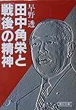 田中角栄と「戦後」の精神 (朝日文庫)