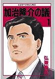 加治隆介の議(1) (モーニングコミックス) -