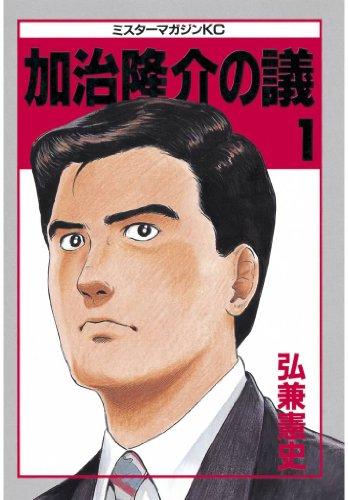 加治隆介の議(1) (モーニングコミックス)の詳細を見る
