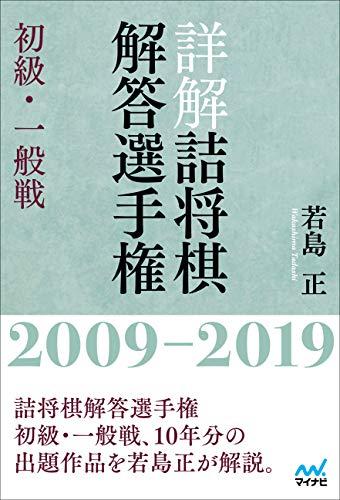 詳解 詰将棋解答選手権 初級・一般戦 2009~2019...