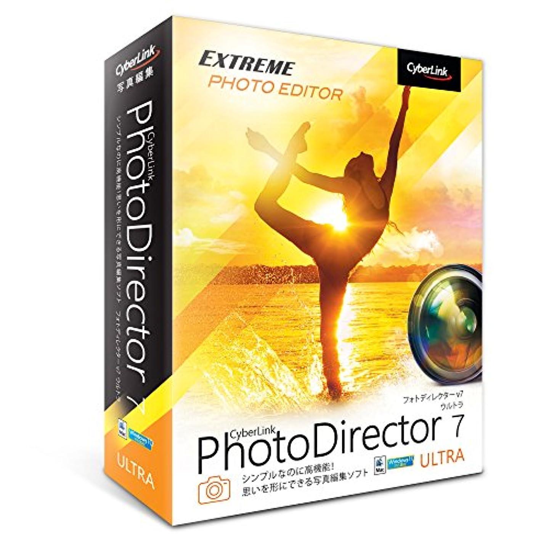 松実現可能不承認PhotoDirector 7 Ultra