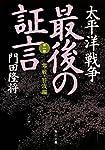 太平洋戦争 最後の証言  第一部 零戦・特攻編 (角川文庫)