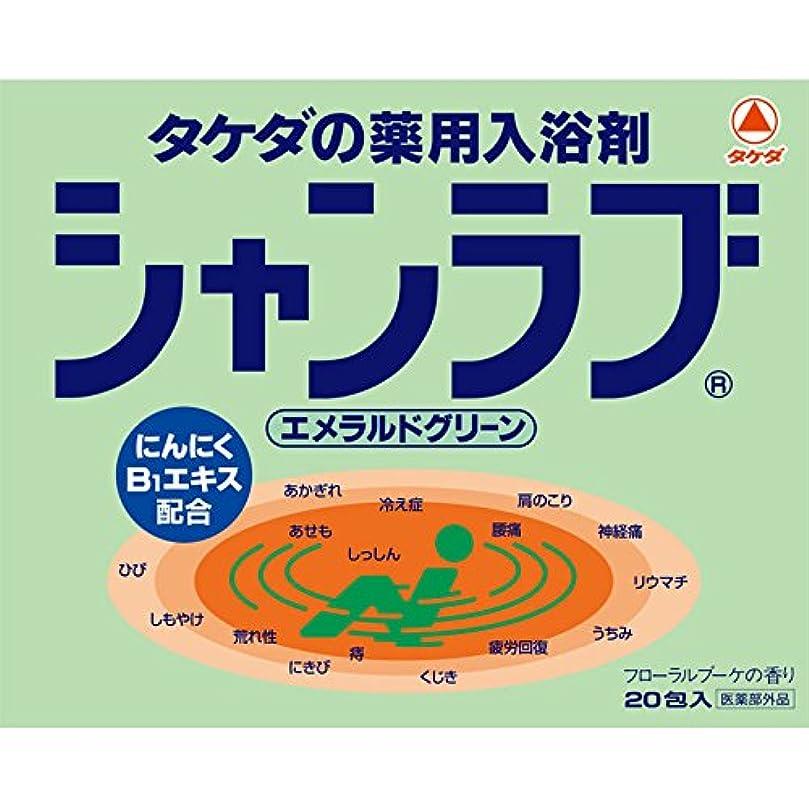 近く選出するシンポジウムシャンラブエメラルドグリーン 20包