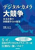デジタルカメラ大競争 -日本企業の国際競争力の源泉- (高知大学経済学会研究叢書)