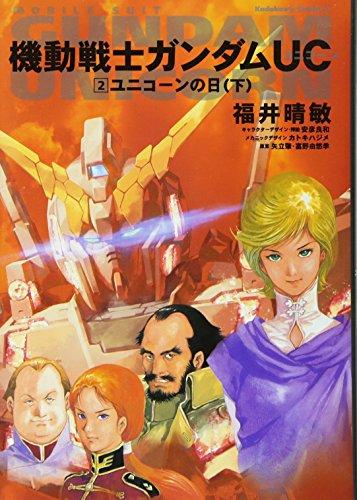 機動戦士ガンダムUC 2 ユニコーンの日(下) (角川コミックス・エース 189-2)の詳細を見る